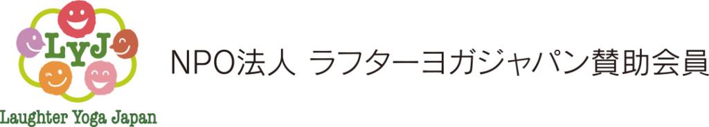 Laughter Yoga Japan banner